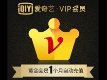 爱奇艺VIP黄金会员(1个月) title=