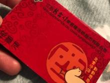 常客隆100元购物卡 title=